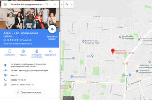 Информация об организации на Картах Гугла