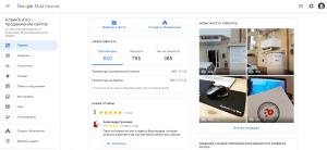 Настройка организации в Гугл Мой Бизнес