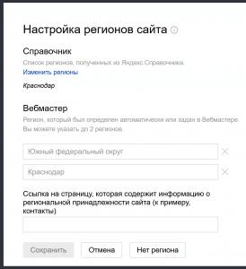 Настройка регионов в Яндекс Вебмастере