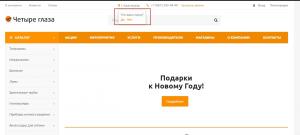 Гео IP выбор региона на сайте