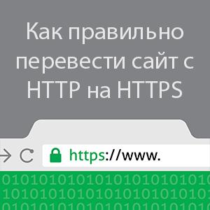 Как правильно перевести сайт с HTTP на HTTPS