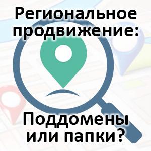 Мультирегиональность сайта: продвижение в нескольких регионах поддоменами и подпапками