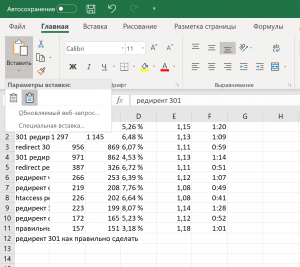 Вставляем данные в excel с очисткой форматирования
