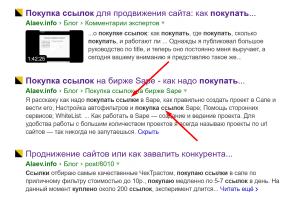 Яндекс подсветил нам наилучшее место для ссылки