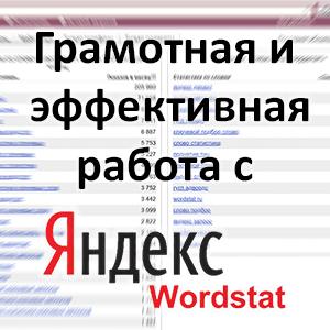 Грамотная и эффективная работа с Яндекс Вордстат