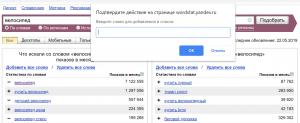 Добавлять свои ключи в Yandex Wordstat Helper можно только по одному