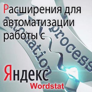 Плагины и расширения для работы с Yandex Wordstat: Assistant, Helper, Keywords Add и WordStater