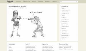 Новая страница 404 ошибки