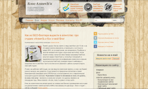 Старя главная страница блога
