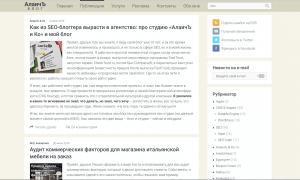 Новая главная страница блога
