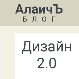 Блог АлаичЪ'а 2.0: глобальный редизайн! Хочу ваше мнение