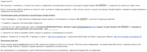 Google Analytics Письмо