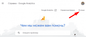 Google Analytics Fix issue