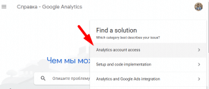 Google Analytics Analytics account access
