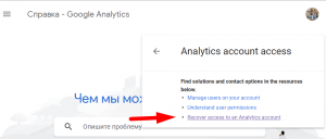 Google Analytics Recover access to an Analytics account