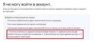 Google Analytics Я не могу войти в аккаунт
