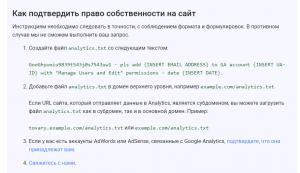 Google Analytics Как подтвердить право собственности на сайт