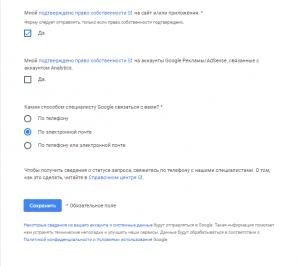 Google Analytics Указываем способ связи