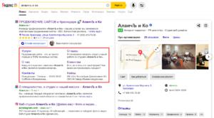 Быстрые ссылки в Яндексе в виде описания