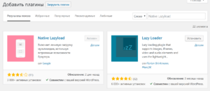 Плагин Native Lazyload от Google