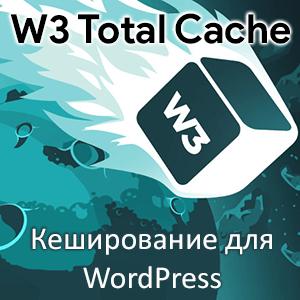 W3 Total Cache - плагин кеширования WordPress