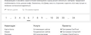 Пример постраничной навигации в моем блоге
