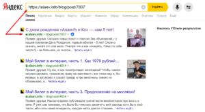 Проверить индексацию ссылки в Яндексе