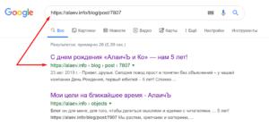Проверить индексацию ссылки в Google