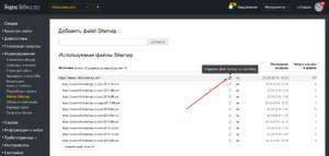 Отправить файл Sitemap на переобход