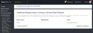 Обход по счётчикам Яндекс Метрики