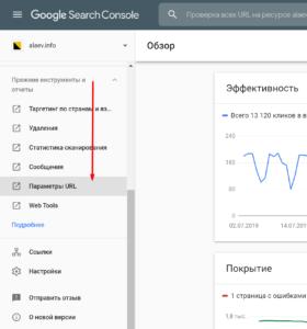 Параметры URL в Google Search Console
