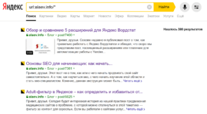 Узнать общее число проиндексированных страниц на сайте в Яндексе