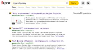 Проверка общего количества страниц на сайте с помощью оператора rhost