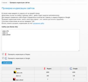 www.seogadget.ru – проверяет общее число страниц в поисковиках