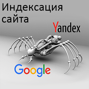 Как проверить индексацию сайта в Яндекс и Google