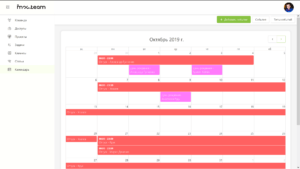 Модуль - Календарь