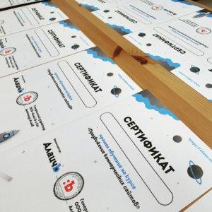 Новые сертификаты для школы