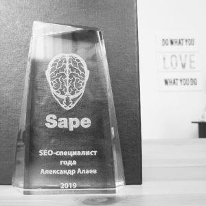 """Моя награда """"SEO-специалист года 2019"""" в рейтинге Sape"""
