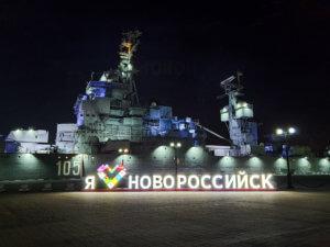 Я люблю Новороссийск. И это правда!