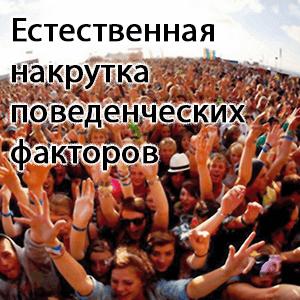 Естественная накрутка поведенческих факторов в Яндексе