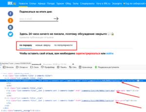 Модуль комментариев на сайте Ирк.ру