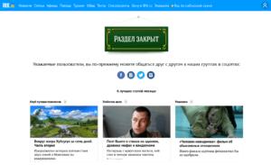Закрытый раздел на сайте Ирк.ру