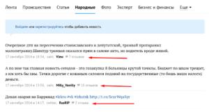 Кривые ссылки в перелинковке на сайте Ирк.ру