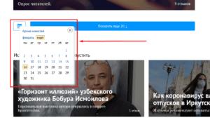 Архив новостей на сайте Ирк.ру