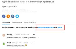 Лишние ссылки на сайте Ирк.ру