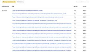 Последние изменения статистики обхода в Вебмастере Яндекса для сайта Ирк.ру