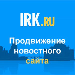 Продвижение новостного сайта IRK.ru