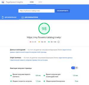 Битрикс PageSpeed для компьютеров