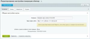 Генерация Sitemap.xml в Битрикс