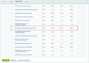 Настройки генерации Sitemap.xml в Битрикс